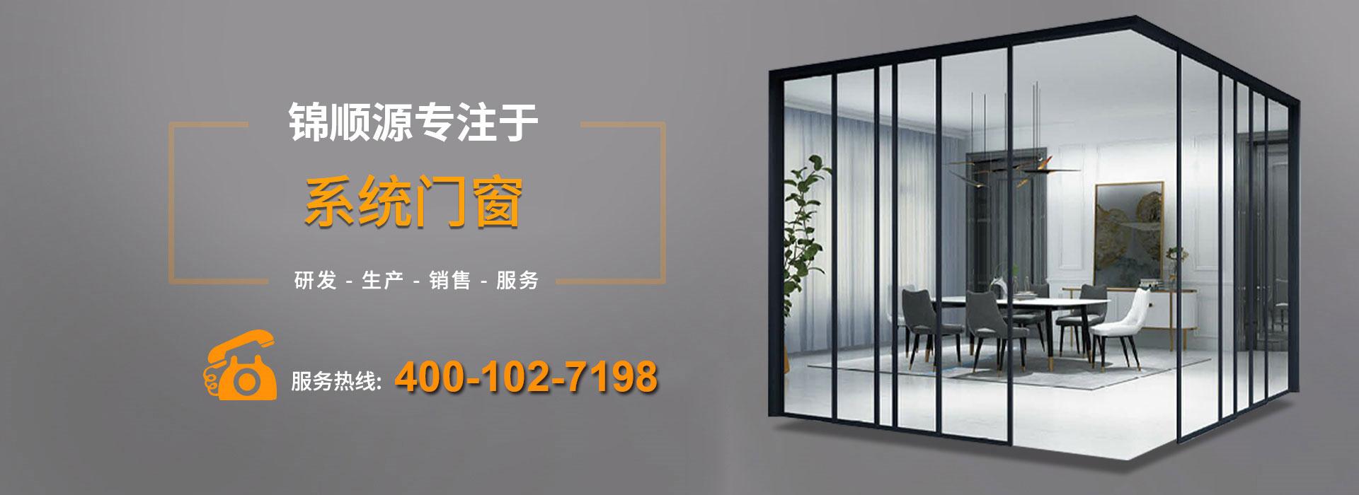 廣東系統門窗廠家,廣東高端系統門窗,廣東系統門窗定制,廣東門窗廠家